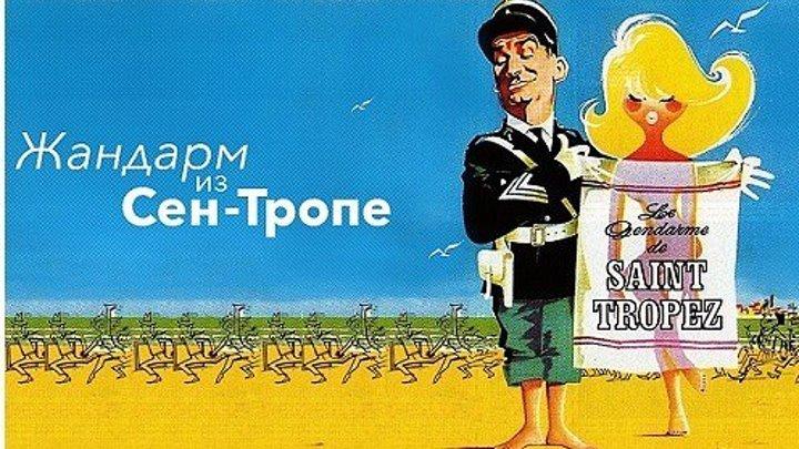 Жандарм из Сен-Тропе.1964.BDRip.720p комедия, криминал