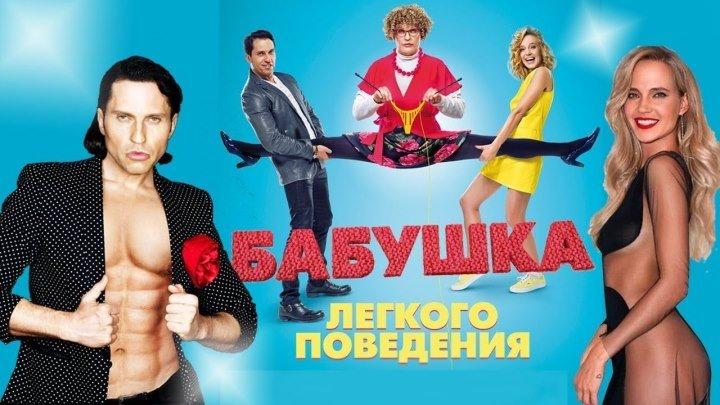 БAБУШKA ЛEГKOГO ПOBEДEHИЯ 2OI7 HD