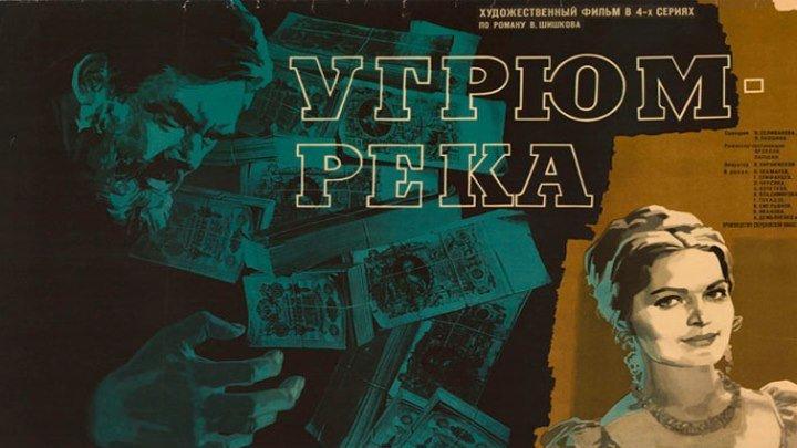 Угрюм-река, 2 серия (1968)