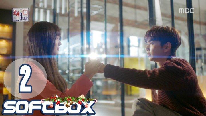 [Озвучка SOFTBOX] Я не робот 02 серия