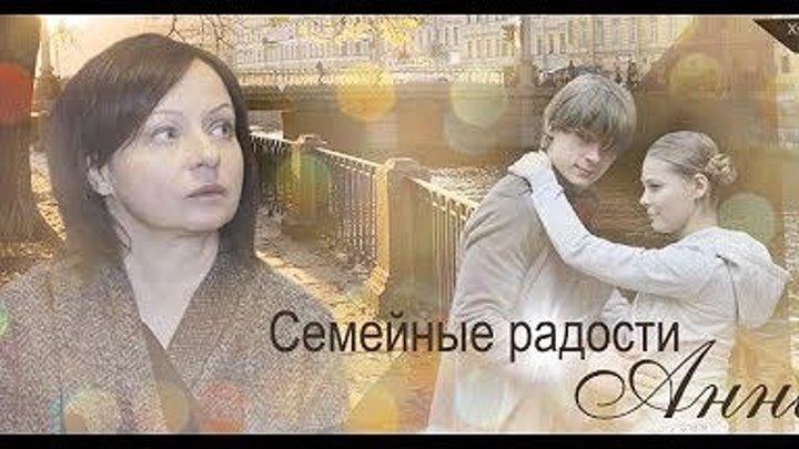 Семейные радости Анны (2017) Мелодрама