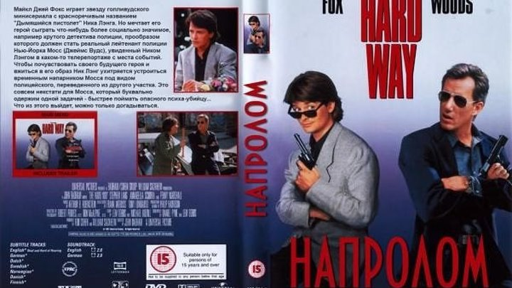 Боевик, комедия-Напролом.1991.720p.