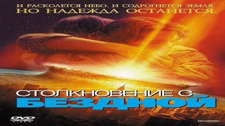 Столкновение с бездной.1998.WEB-DL.1080р.