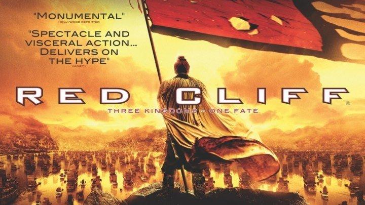 БИТВА У КРАСНОЙ СКАЛЫ (2009) HD приключения, военный, история