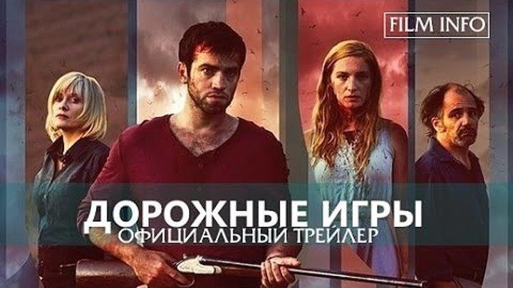 Дорожние игры (2015).HD (Триллер, Ужасы)