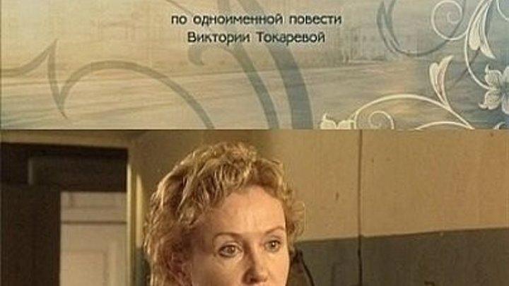 Террор любовью Серии 1-4 из 4 (Роман Просвирнин) [2009, Мелодрама, SATRip]
