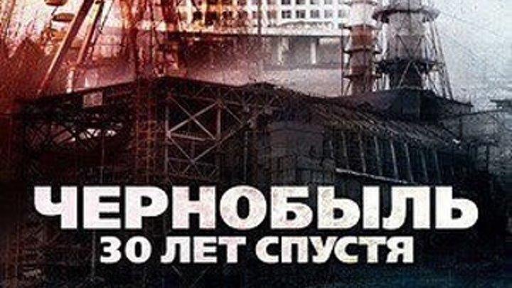 Чернобыль_ 30 лет спустя _ (2017) Документальный
