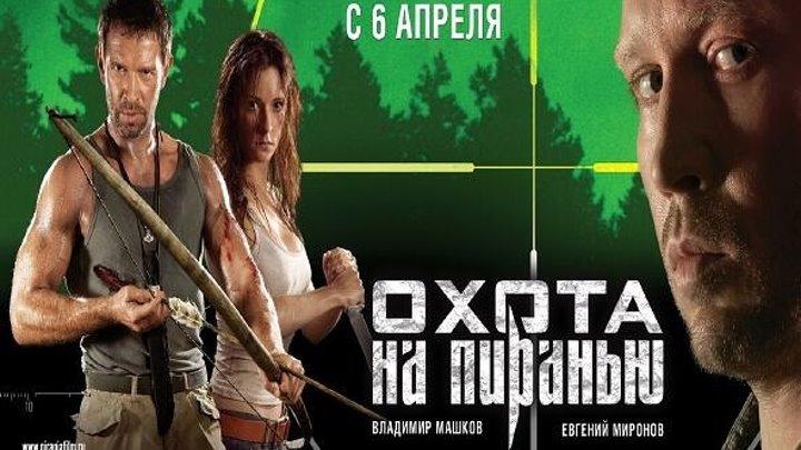 Охота на пиранью Боевик, Криминал, Триллер, Русские Фильмы 2006