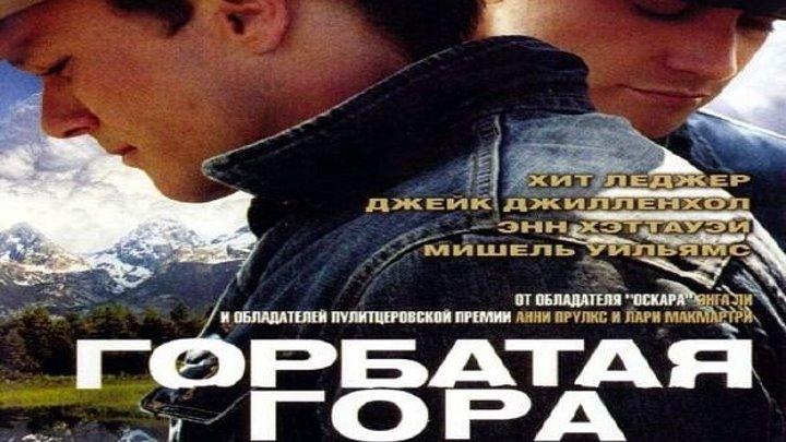 Горбатая гора Драмы, Мелодрама (2005)