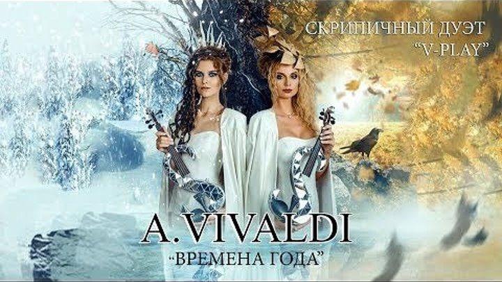 скрипичный дуэт V-Play / Зима