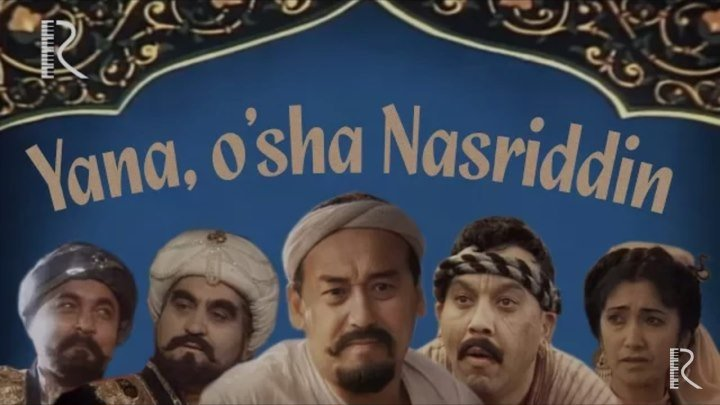Yana o'sha Nasriddin (o'zbek film) - Яна уша Насриддин (узбекфильм)