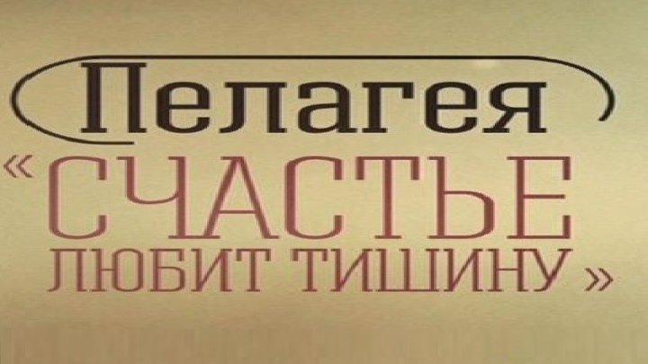 Пелагея: Счастье любит тишину! (ДокФильм Россия-21.10.2017г.)