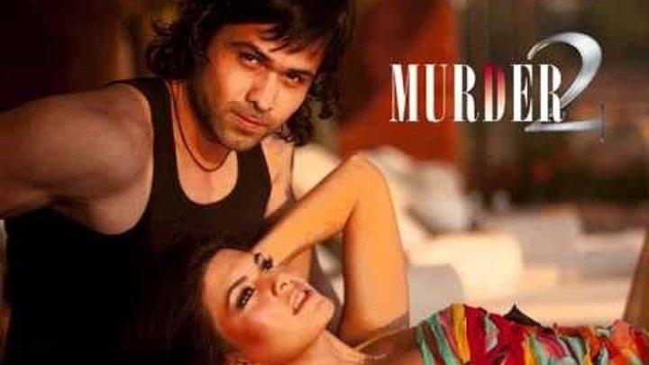 Искушение замужней женщины 2 / Murder 2 (2011) Indian-HIt.Net