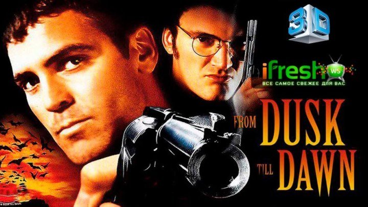 From.dusk.till.dawn.1996_3D_[iFresh.ws]