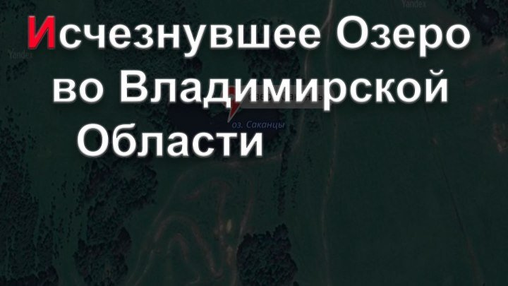 Экспедиция на Исчезнувшее Озеро (Савва Дмитрий - Исследователь Аномальных Явлений)