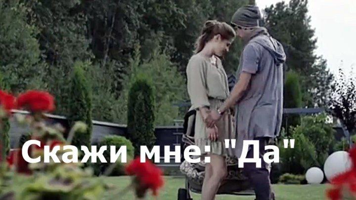 """Новая русская мелодрама «Скажи мне:"""" Да""""»"""