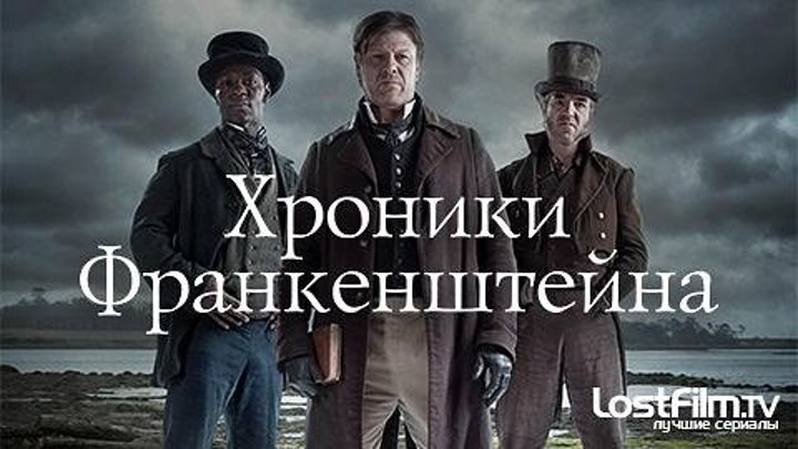 The.Frankenstein.Chronicles.S01E01-06.rus.LostFilm.TV