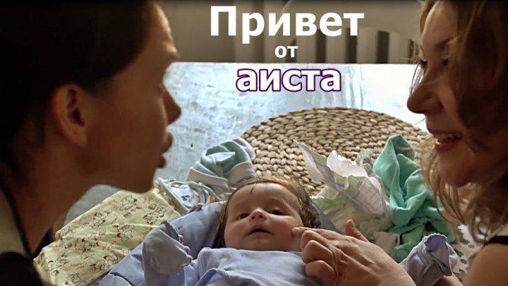Русская мелодрама «Привет от аиста»