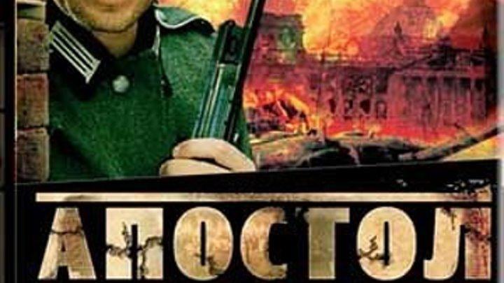 Апостол (Серия 1-12 из 12) 2008, Боевик, Военный