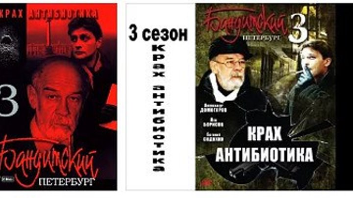 Бандитский Петербург - 2000 - 2007.сезон 3 серия 1