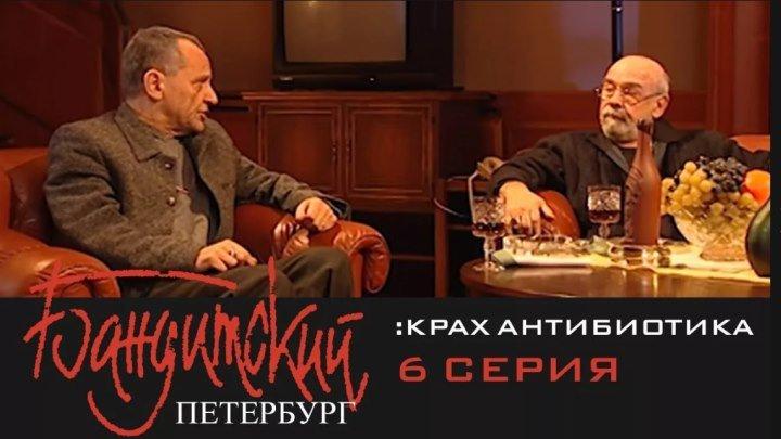 Бандитский Петербург - 2000 - 2007.сезон 3 серия 6