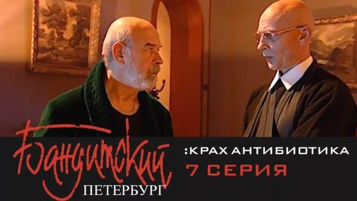 Бандитский Петербург - 2000 - 2007.сезон 3 серия 7