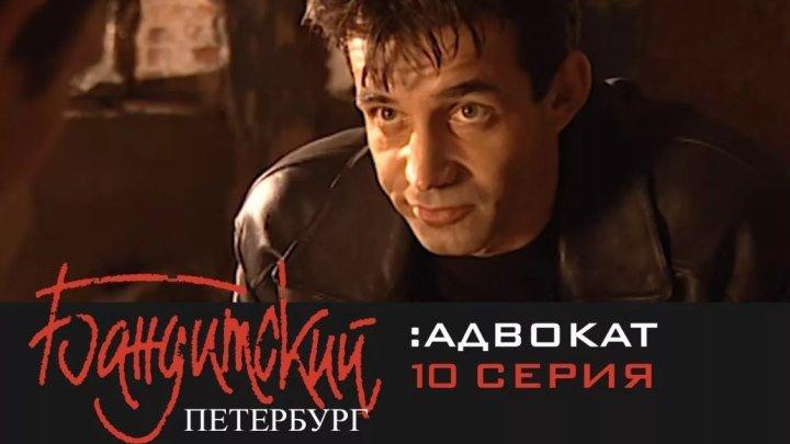 Бандитский Петербург - 2000 - 2007.сезон 2 серия 10