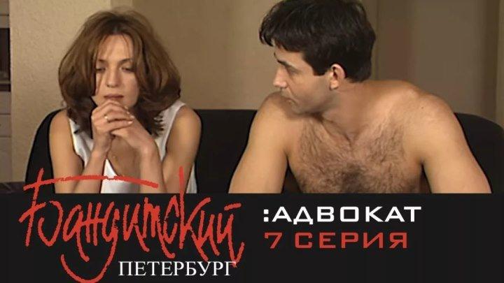 Бандитский Петербург - 2000 - 2007.сезон 2 серия 7