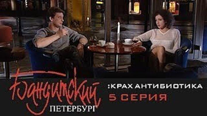 Бандитский Петербург - 2000 - 2007.сезон 3 серия 5