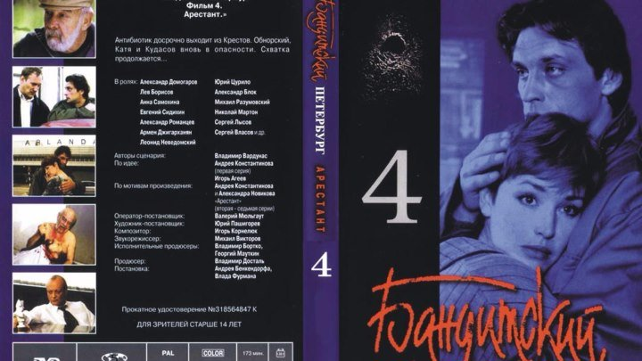 Бандитский Петербург - 2000 - 2007.сезон 4 серия 1