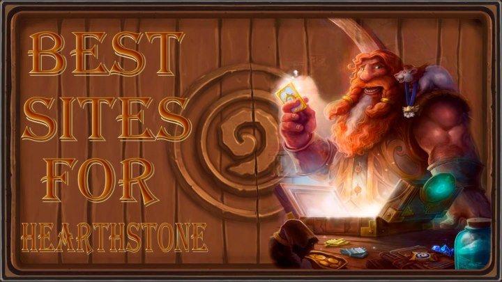 Лучшие сайты по Hearthstone! Best sites for hearthstone!