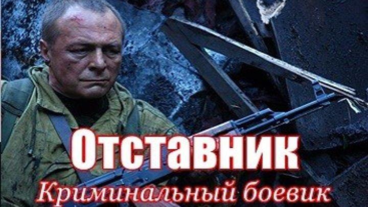 ОТСТАВНИК - Криминал,детектив,боевик