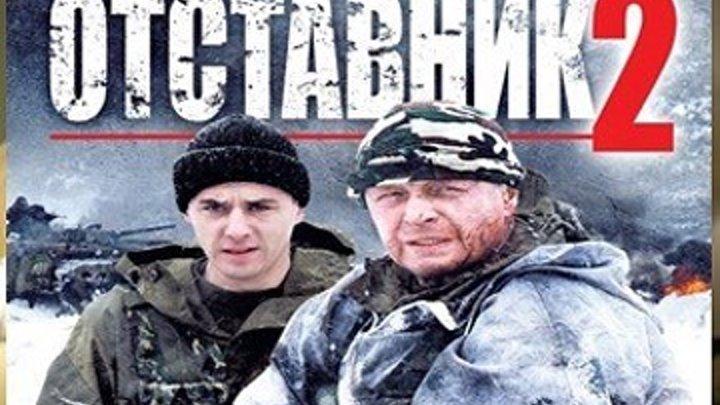 Отставник 2 - Криминал,военный,боевик