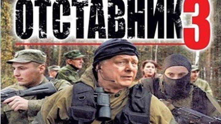 Отставник 3 - Криминал,боевик