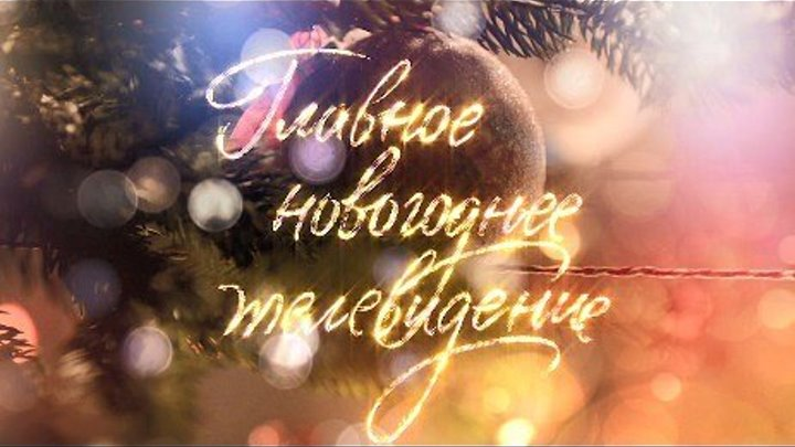 """Смотрите """"Новогодний парад звезд"""" 31 декабря в 21:55 на канале Россия!"""