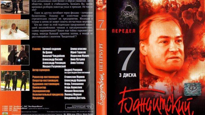 Бандитский Петербург - 2000 - 2007.сезон 7 серия 1