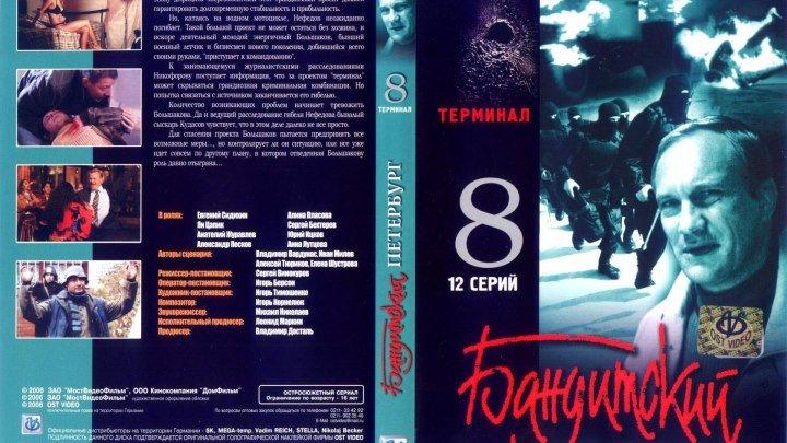 Бандитский Петербург - 2000 - 2007.сезон 8 серия 1