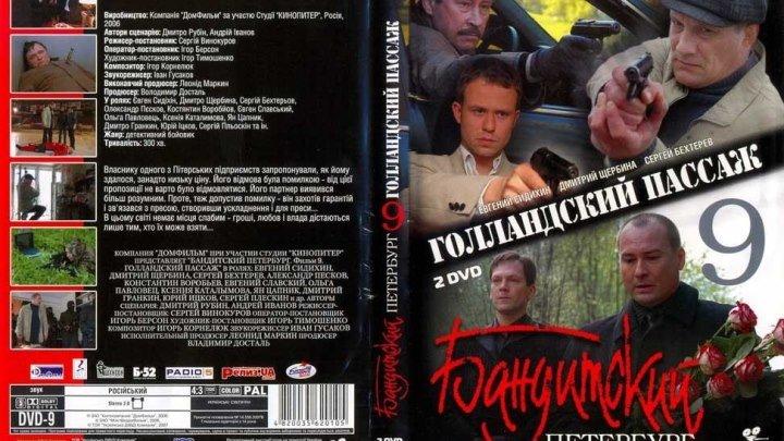 Бандитский Петербург - 2000 - 2007.сезон 9 серия 1