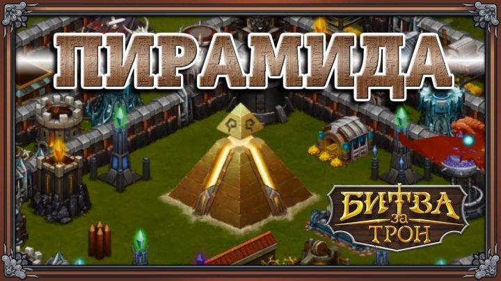 Битва за Трон — Пирамида