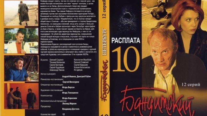 Бандитский Петербург - 2000 - 2007.сезон 10 серия 1
