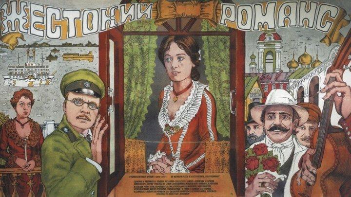 ЖЕСТОКИЙ РОМАНС (Драма-Мелодрама СССР-1984г.) Х.Ф.