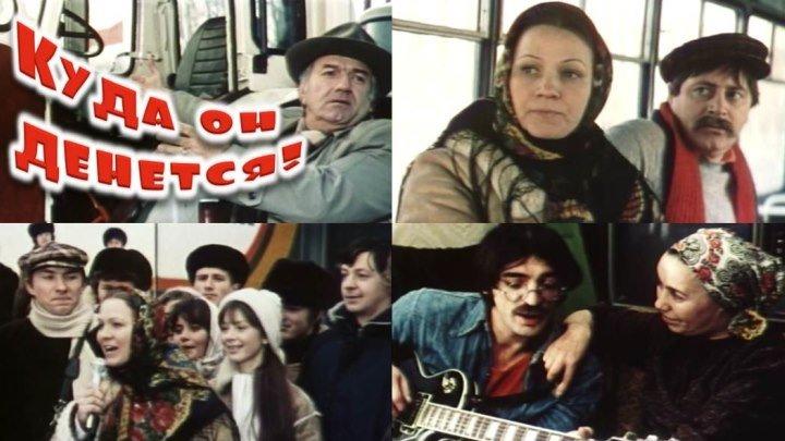 """Фильм """"Куда он денется!""""_1981 (музыкальная комедия)."""