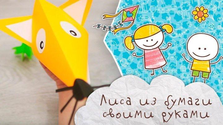 Игрушка своими руками: лиса из бумаги [Супермамы]