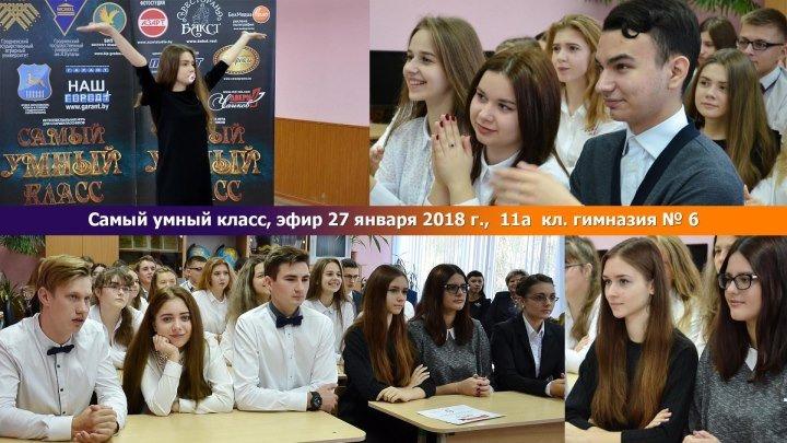 Самый умный класс, эфир 27 января, 11а кл. гимназия № 6