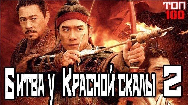 Битва у Красной скалы - 2 (2009) HD 720p