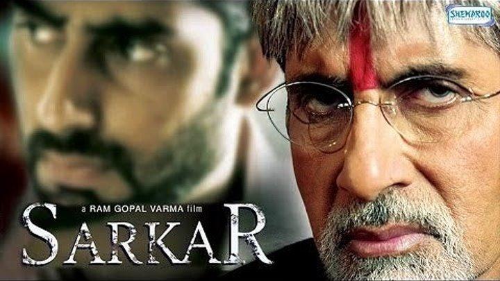 По стопам отца / Sarkar (2005) Indian-HIt.Net