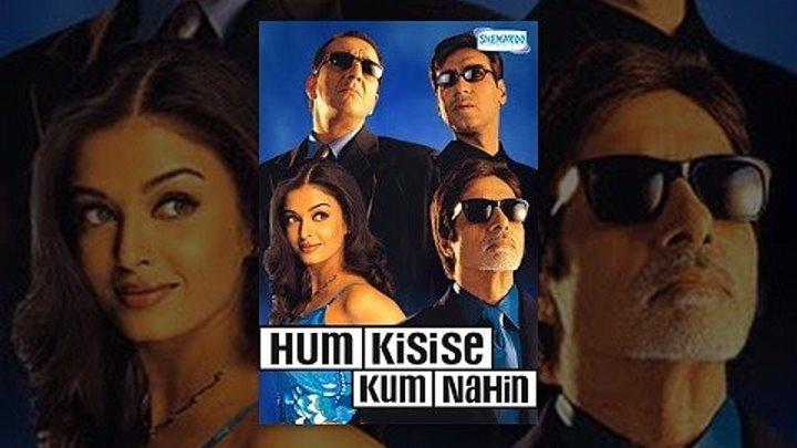 Нас не догонят / Hum Kіsі Sе Kum Nаhіn (2002) Indian-HIt.Net