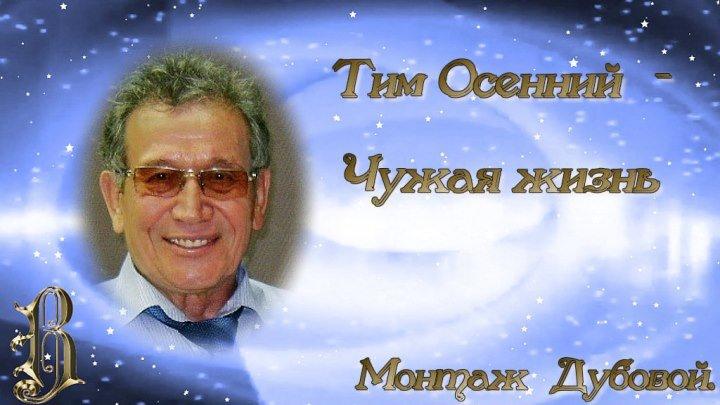 Тим Осенний - Чужая жизнь. Ennio Morricone - Chi Mai.