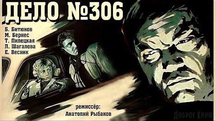 ДЕЛО №306 детектив) СССР-1956 год