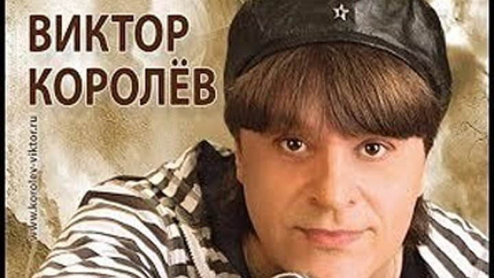 Виктор КОРОЛЁВ (Лучшие Клипы)